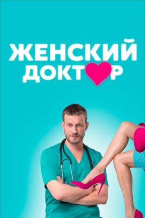 Женский доктор (сериал 2020)