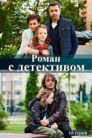 Роман с детективом (сериал 2020)