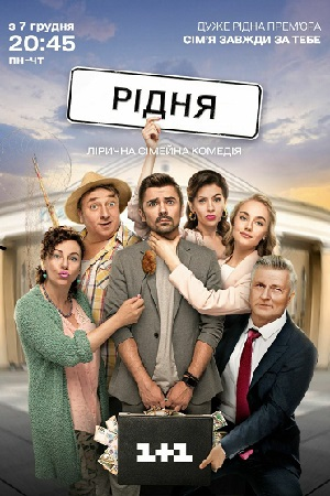 Родня (сериал 2020)