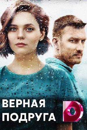 Верная подруга (сериал 2020)