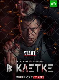 В клетке (сериал 2019) 11 серия