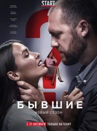 Бывшие (сериал 2019) 2 сезон