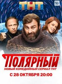Полярный (сериал ТНТ)