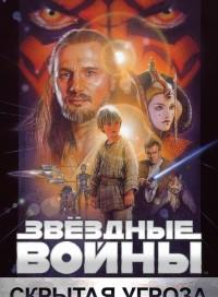 Звёздные войны: Эпизод 1