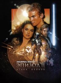 Звёздные войны: Эпизод 2