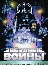 Звёздные войны: Эпизод 5