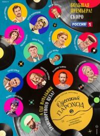 Одесский пароход (сериал 2020)