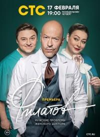 Филатов (сериал 2020)
