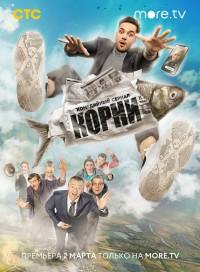 Корни (сериал 2020)